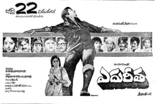 <i>Edureeta</i> 1977 Indian film