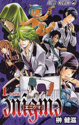 Enigma (manga) - Cover of the first manga volume