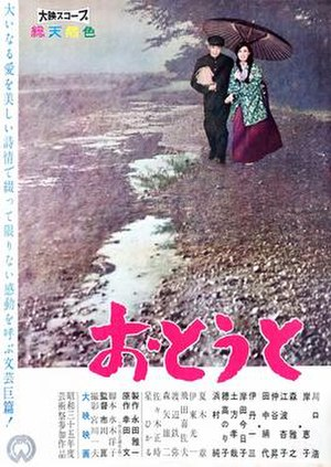 Her Brother - Original Japanese poster.