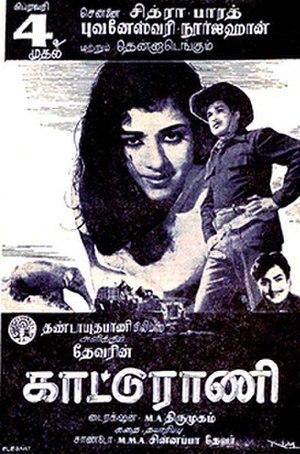 Kaattu Rani (1965 film) - Image: Kaattu Rani 1965