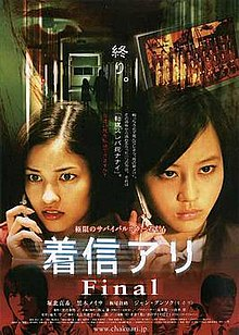One Missed Call (2008 film)