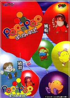 <i>Popn Pop</i> 1998 video game
