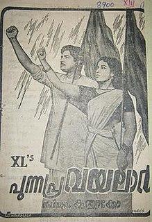 <i>Punnapra Vayalar</i> 1968 Indian film