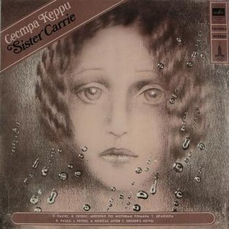 Sister Carrie - Sister Carrie by R. Pauls; 1979 LP