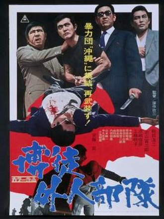 Sympathy for the Underdog - Japanese release poster