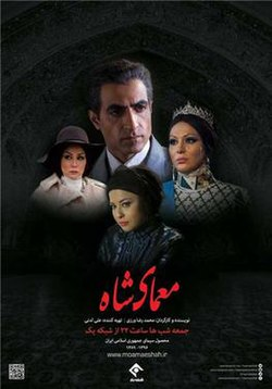 The Enigma of Shah Poster.jpg