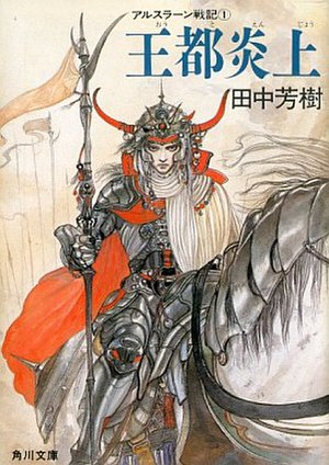 The Heroic Legend of Arslan - Cover of the first volume of The Heroic Legend of Arslan as published by Kadokawa Shoten on October 1, 1986. Art by Yoshitaka Amano.