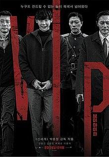 V I P  (2017 film) - Wikipedia