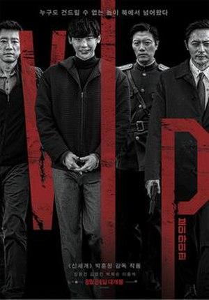 V.I.P. (2017 film) - Poster