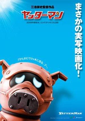Yatterman (film) - Promotional poster