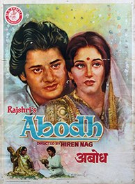 <i>Abodh</i> 1984 film by Hiren Nag