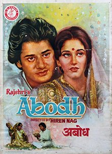 Abodh (movie poster).jpg