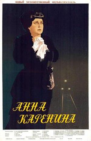 Anna Karenina (1953 film) - Image: Anna Karenina (1953 film)