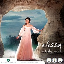 elissa 2012 as3ad wa7da