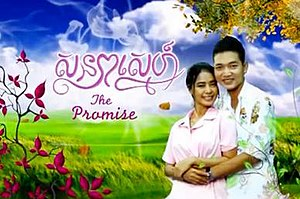 Pangako Sa 'Yo - Cambodia's The Promise (2013) title card.