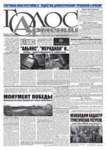 Cover of Golos Armenii (Voice of Armenia, Russian-language newspaper from Yerevan).png