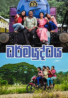 once upon a time in venice sinhala subtitles