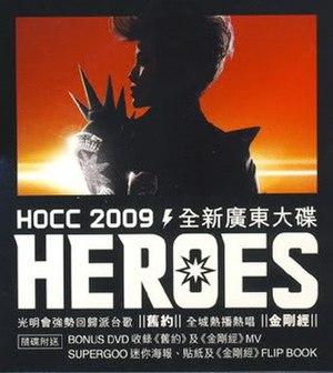 Heroes (HOCC album)