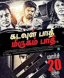 Kadavul Paathi Mirugam Paathi  (2015) [Tamil] DM - Raj Zacharias, Sethu, Abhishek Vinod and Swetha Vijay