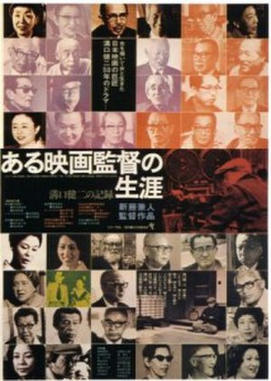 Kenji Mizoguchi: The Life of a Film Director - The Japanese Poster.