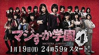 <i>Majisuka Gakuen</i>