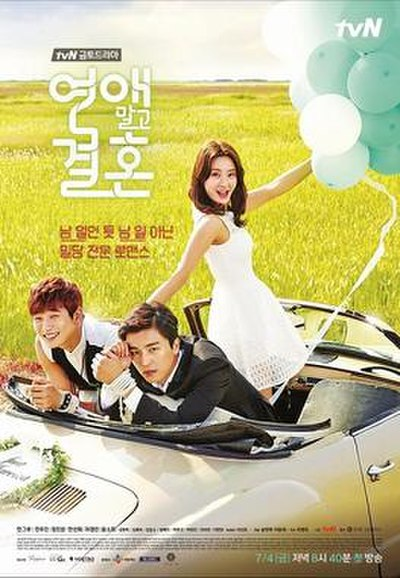 Picture of a TV show: Marriage, Not Dating