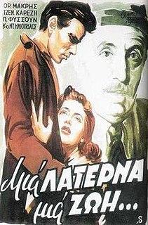<i>One Street Organ, One Life</i> 1958 film by Sokrates Kapsaskis