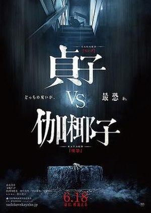 Sadako vs. Kayako - Poster