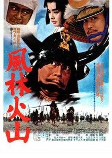 <i>Samurai Banners</i> 1969 film by Hiroshi Inagaki
