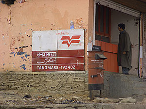 Tangmarg - Tangmarg Post Office