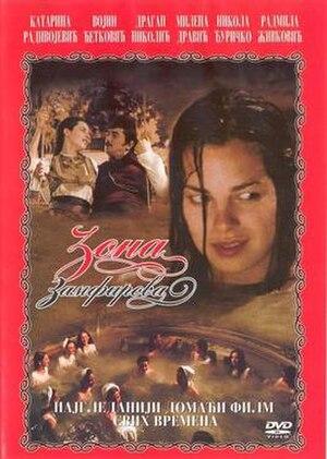 Zona Zamfirova - Image: Zona Zamfirova DVD Cover