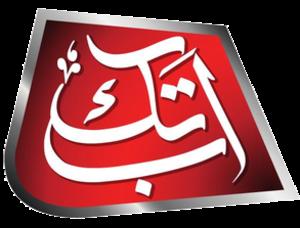 Abb Takk News - Image: Abb Tak news logo