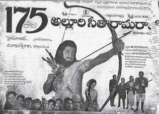 <i>Alluri Seetarama Raju</i> (film) 1974 Telugu film