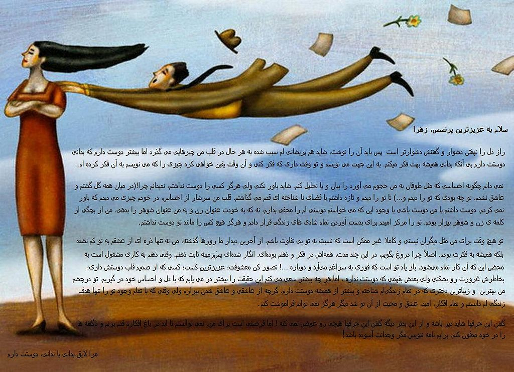 filebest persian love letter of dayjpg