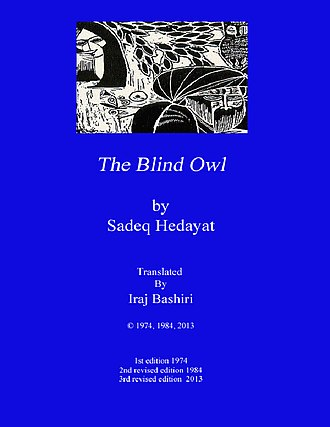 The Blind Owl - Image: Blind Owl Cover