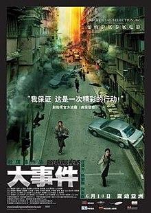 Breaking News (2004) China Movie 480p BluRay 450MB With Esub
