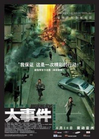 Breaking News (2004 film) - Image: Breakingnews