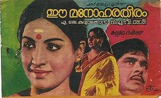 <i>Ee Manohara Theeram</i>