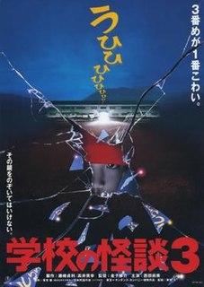 <i>School Ghost Stories 3</i> 1997 film by Shūsuke Kaneko