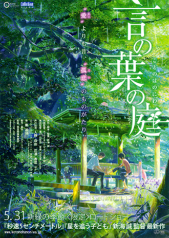 The Garden of Words - Theatrical release poster