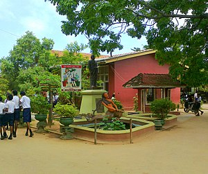 Harischandra National College - Image: Harischandra National College