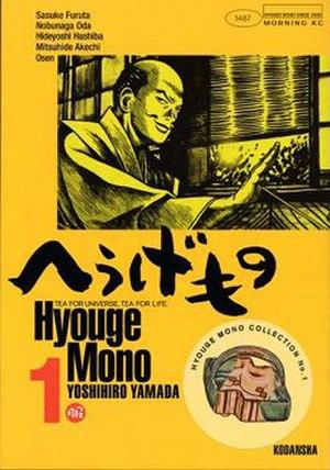 Hyouge Mono - Image: Hyouge Mono vol 1