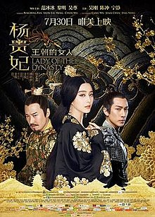 Lady of the Dynasty full movie (2015)