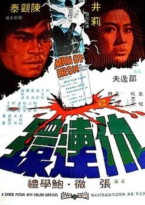 Man of Iron (1972 film) - Image: Manof Iron
