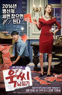<i>My Horrible Boss</i> 2016 South Korean television series