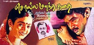 <i>Solla Marandha Kadhai</i> 2002 film by Thangar Bachan