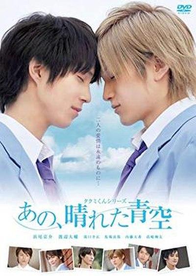 Picture of a movie: Takumi-Kun Series 5: Ano, Hareta Aozora