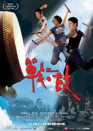 The Drummer (2007 film) - Film poster