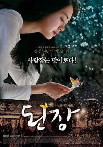 The Recipe (film) - Film poster