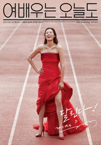 The Running Actress - Theatrical poster